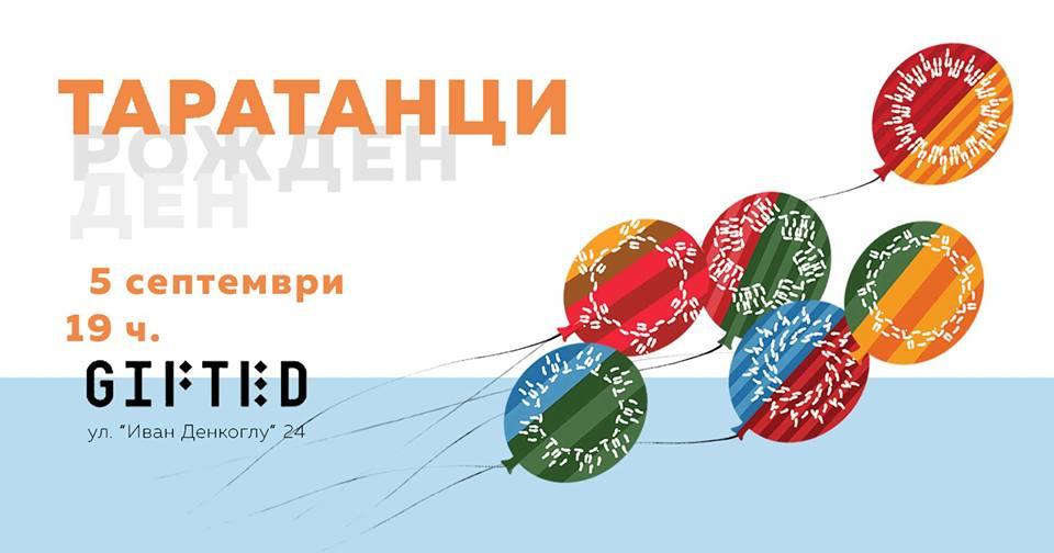 Последвай стъпките с Таратанци 1-6 септември