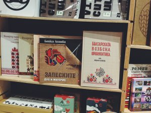 books-about-Bulgaria ON A MISSION TO THE ALTERNATIVE SOFIA GIFT STORE